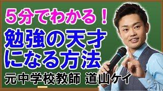 道山ケイ 友達募集中〜 ☆さらに詳しい!!天才になる方法の記事⇒ https://...