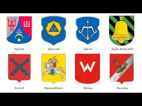 Обзор на гербы городов России