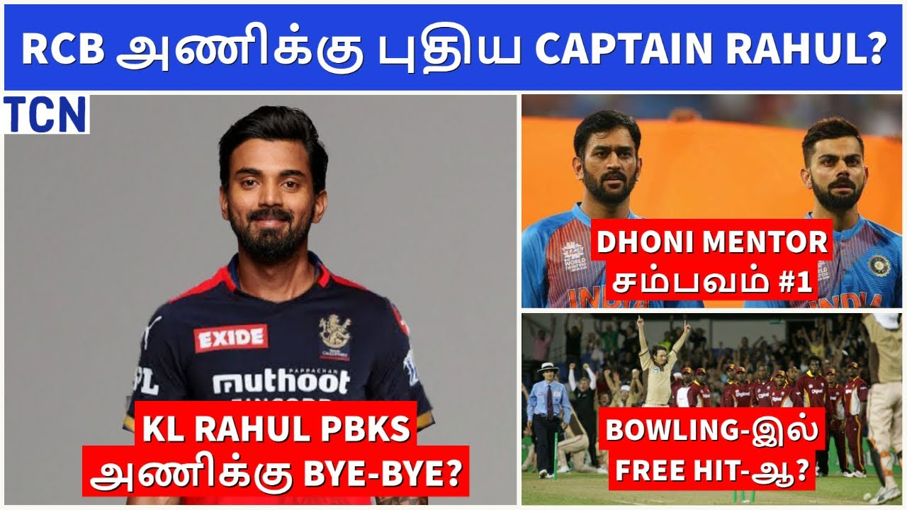IPL 2022 : KL Rahul to be new RCB Captain? | Dhoni refuses payment for Mentor role | IPL News Tamil