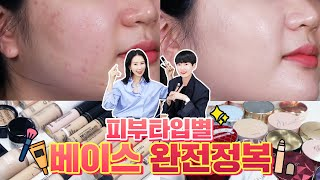 (*Eng)베이스 메이크업 잘 하는 법(with 청담 …