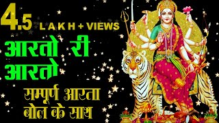 aarto ri aarto full song with lyrics  | Sanjhi ma arti  | haryanvi song