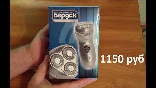 электробритва Berdsk 3313 обзор