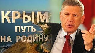Возвращение Крыма в Россию: политические и экономические итоги