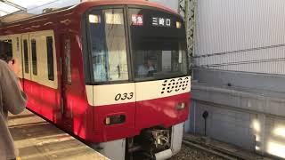 京浜急行ドレミファインバータ歌う電車で親しなまれた最後の1000型 33編成
