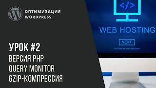 Оптимизация WordPress - Урок 2. PHP7 и GZip