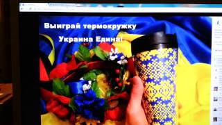 Розыгрыш термокружки Украина Едина от TermoGo(, 2015-02-14T17:02:24.000Z)