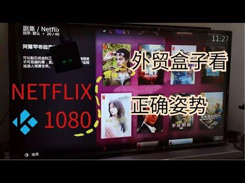 有救啦!外贸电视盒子看Netflix HD(1080P)的正确姿势|KODI 科迪终于4K分辨率啦|安卓CE双系统无缝切换