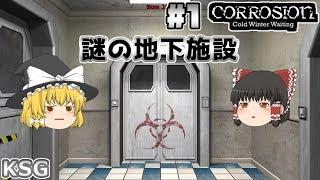 #1【Corrosion: Cold Winter Waiting】謎の地下施設【アドベンチャーゲーム】【ゆっくり実況】