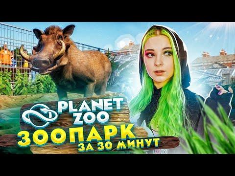 ЗООПАРК С НУЛЯ за 30 МИНУТ ►????МОЙ ЗООПАРК ► Planet Zoo