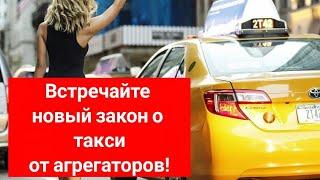 Таксисты и таксопарки вместе против агрегаторов заказа такси / Новый закон о такси на рассмотрение