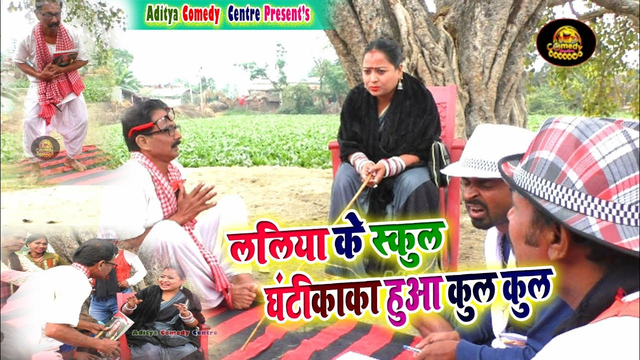 Download Laliya ke comedy !! ललिया के स्कूल घंटिकाका हुआ कूल- कूल, New maithili comedy