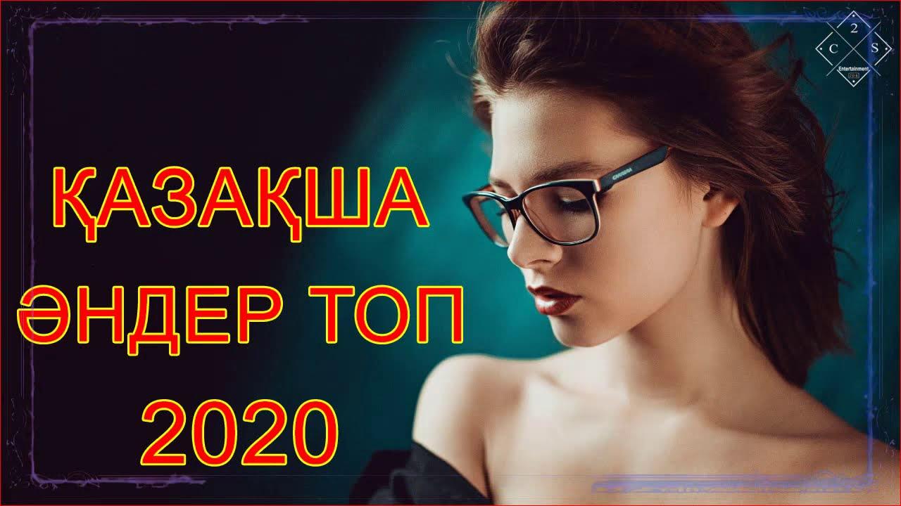 ТОЙ ӘНДЕРІ 2020 - ТОЙ АНДЕРИ 2020
