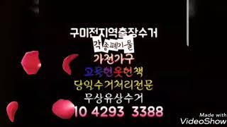 구미왜관석적중리북삼/중고가전가구고물헌옷헌책/이사잡동사니…