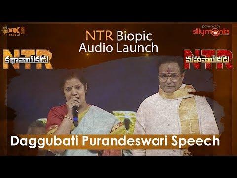 Daggubati Purandeswari Speech at NTR Biopic Audio Launch | Nandamuri Balakrishna | Krish