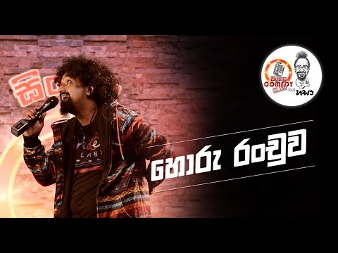 Sinhala Comedy Club | මාධ්ය ආවරණය from YouTube · Duration:  4 minutes 25 seconds