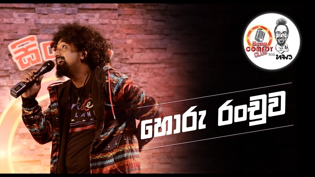 Sinhala Comedy Club | හොරු රංචුව