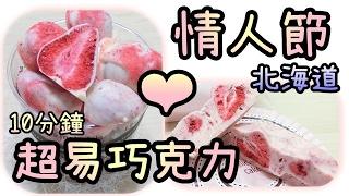 手殘都會的情人節超簡單北海道草莓巧克力分享