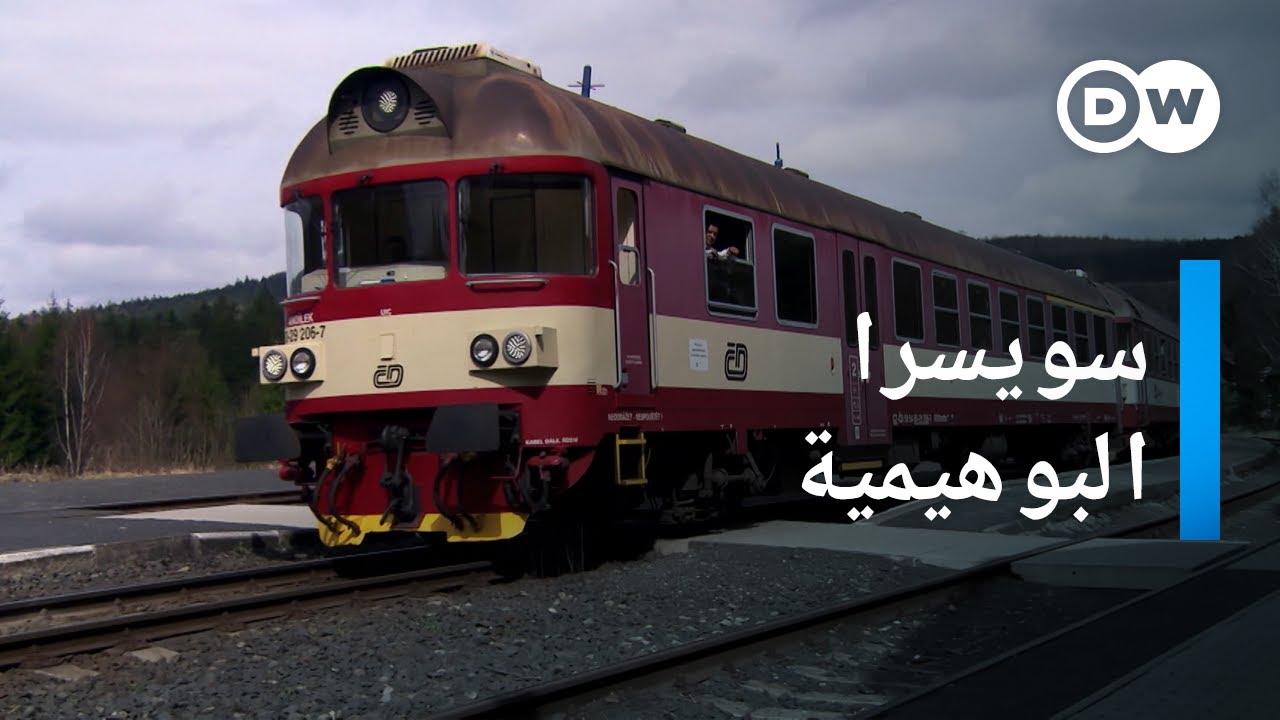 رحلة بالقطار عبر سويسرا البوهيمية | وثائقية دي دبليو - وثائقي طبيعة