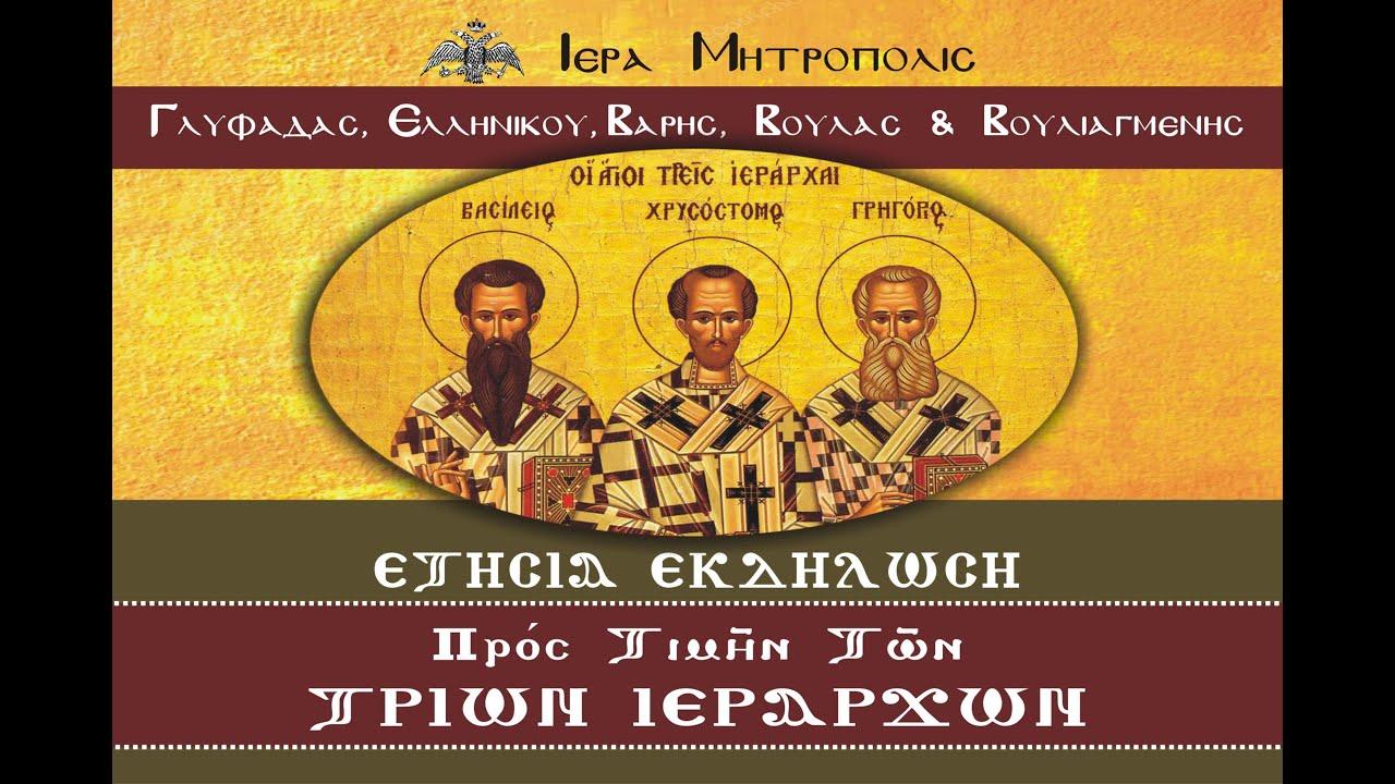 Ιερά Μητρόπολη Γλυφάδας - Ημερίδα για τους εκπαιδευτικούς 29-1-2021