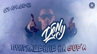 DENY - Приглашение на Guf'a | 27.04.18г. | Екб