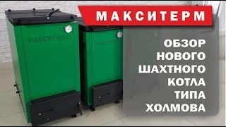 Шахтный котел нижнего горения типа Холмова. Видео обзор котла Макситерм