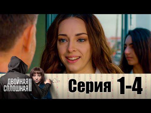 Двойная сплошная сериал 2 сезон 1 серия на домашнем