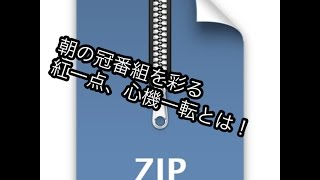 女優の川島海荷(22)が10月より日本テレビ系朝の情報番組『ZIP!』(毎...