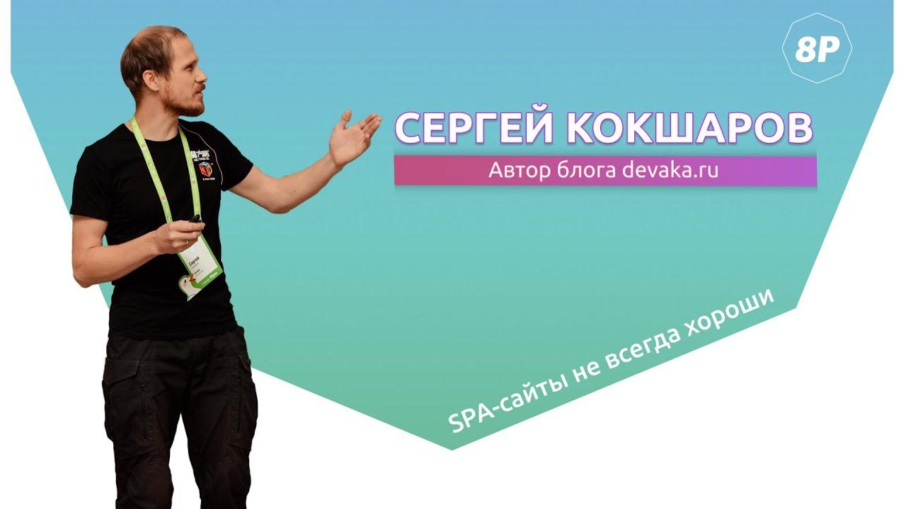 Сергей Кокшаров. Автор блога devaka.ru. Поток