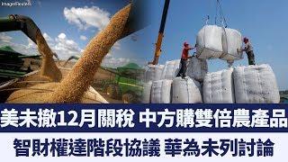 美中第一階段貿易談判達部分協議 中方加倍買美農產品 美暫緩10月關稅 華為未列本次討論 新唐人亞太電視 20191014