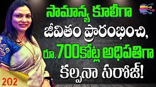 Most inspirational stories of successful entrepreneurs | Business stories telugu - 202