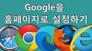 KR- 구글 홈페이지 만들기 - Google을 홈페이지…