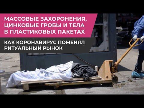 Похороны в эпоху коронавируса: массовые захоронения, цинковые гробы и тела в пластиковых пакетах