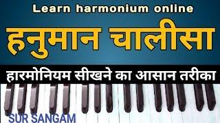 hanuman chalisa | Harmonium | Piano | KEYBOARD | Learn Step By Step