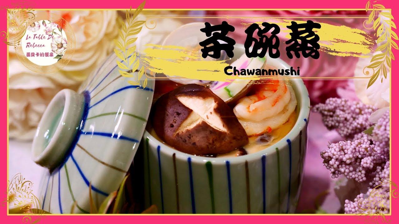 茶碗蒸Chawanmushi 茶碗蒸し 日式蒸蛋 零失敗日式茶碗蒸,讓人人都能蒸出滑嫩可口的茶碗蒸!