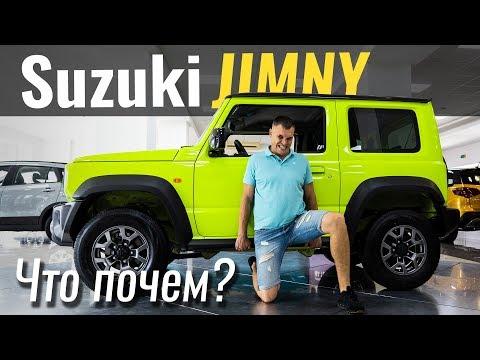 Ура! Jimny приехал! Suzuki Jimny 2019 уже в салонах. Джимни 2019 в ЧтоПочем S09e01