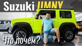Тест Suzuki Джимни 2019 в Украине