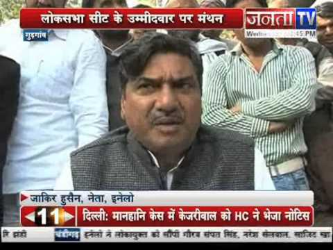 20 Candidates Name of INLO for haryana Lok...