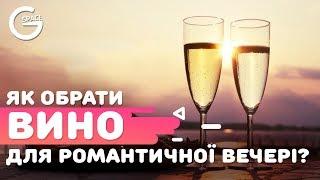 Как подобрать вино для романтического ужина? Советы сомелье
