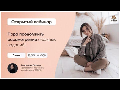 Пора продолжить рассмотрение сложных заданий! | Русский язык ОГЭ 2021 | Умскул