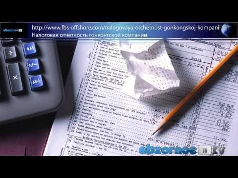 Сдача финансовой отчетности в оффшорных компаниях