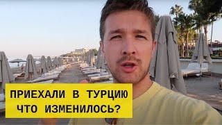 Отдых в Турции 2020 после открытия границ что изменилось Наша поездка и отзывы туристов