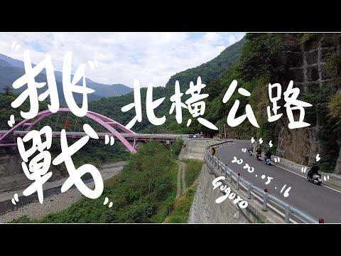 騎著 Gogoro 挑戰北橫公路
