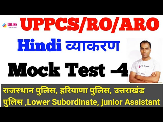 RO/ARO UP PCS Hindi Mock Test -4// Hindi for UPSSSC लेखपाल, bihar SI, up police hindi
