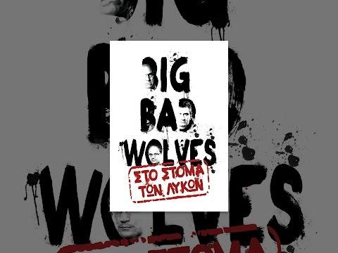 Big Bad Wolves: Στο Στόμα των Λύκων