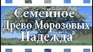 Семейное Древо Морозовых, Надежда. Слайд шоу из фотографий и музыки