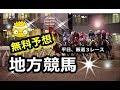 【地方競馬】3/12 船橋競馬  厳選3レース予想