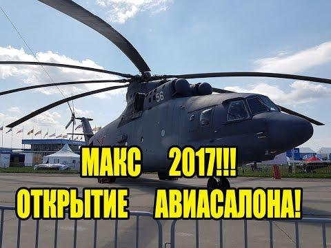 МАКС-2017: пять главных проектов российского авиапрома