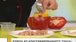 Блюда из консервированного тунца