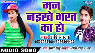 मन नइखे भरत भतार से - Man Naikhe Bharat Ka Ho Apna Bhatar Se - Shashi Yadav -Bhojpuri Song 2019