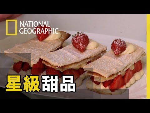 法式甜點與法國大革命的完美結合!!! 【星級甜品】短片精華篇